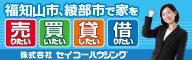 綾部市 賃貸マンション スタジオーネ駅南|セイコーハウジング