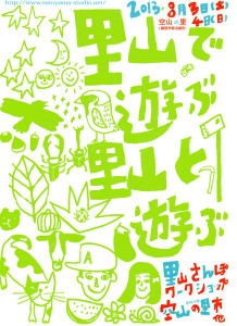 8月3、4日に鍛治屋町の「空山の里」で「里山で遊ぶ 里山と遊ぶ」と題したワークショップや手作り市が開催される。