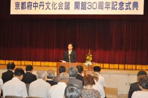 府中丹文化会館の開館30周年記念式典に約200人出席して行われた。