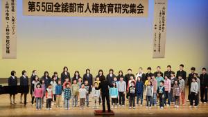 第55回全綾部市人権教育研究集会が開かれ、挨拶や祝辞の後、上林の小中学校の児童・生徒らが合唱を披露した。