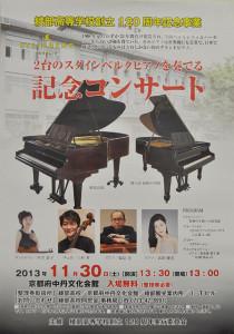 30日に綾高120周年記念事業で、スタインベルク・ピアノ2台のコンサートが開かれる
