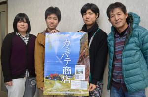 志賀郷で映画上映会