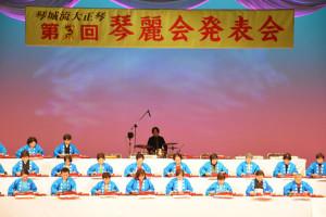 琴城流大正琴の第3回発表会が9日、府中丹文化会館で開かれた。