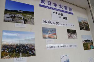 京都北都信金の3支店で大震災のパネル展を開く。16日までは西町支店、綾部中央支店では17日から24日まで、中筋支店で25日から31日まで。