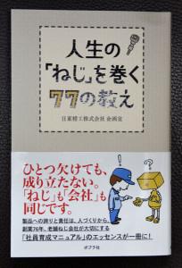 日東精工の本