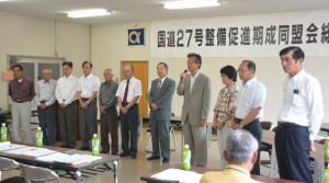 国道27号整備促進期成同盟会(塩尻泰一会長)の平成26年度総会が7日、並松町の市民センター多目的ホールで開かれた。