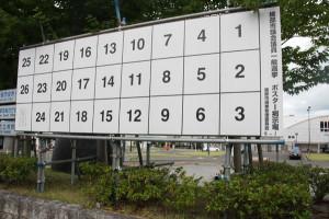 17日告示、24日投開票の市議会議員選挙(定数18)が迫る中、市選挙管理委員会は4日から、選挙用ポスター掲示板の設置を始めた。