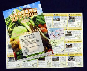 中丹地域の特産物の消費拡大、地産地消の推進などを図るため、綾部、福知山、舞鶴の3市にある14の農産物直売所が連携し、「中丹地域直売所スタンプラリー2014」が行われている。