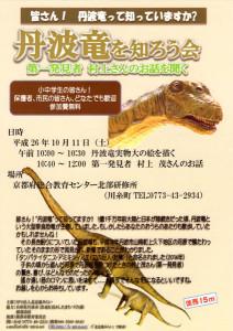 恐竜好きな人、集まれ! NPO法人・北近畿みらい(四方八洲男理事長)は11日、川糸町の府総合教育センター北部研修所で「丹波竜を知ろう会」=写真はチラシ=を催す。第一発見者の村上茂さんから話を聞いたり、丹波竜の実物大の絵を描くことから、小中学生を含め多くの市民の来場を呼びかけている。
