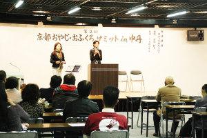 子どもにかかわる活動に取り組む個人や団体の交流を目指す「京都おやじ・おふくろネットワーク」(小島近代表)は9日、「第2回京都おやじ・おふくろサミットin中丹」(あやべ市民新聞社など後援)を、綾中町のアスパ2階で開催した。