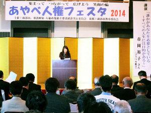 「あやべ人権フェスタ2014」が22日、味方町の「京 綾部ホテル」で市と部落解放・人権政策確立要求綾部実行委員会(委員長=山崎善也市長)の主催で約200人が参加して開催された。