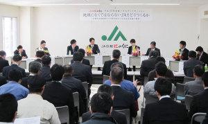 将来の農協のあり方などを議論する初めての「農業者とJA職員のパネルディスカッション」が13日、JA京都にのくに(仲道俊博組合長)の主催で40代の若手組合員など約70人が参加して宮代町の同JA本店で開かれた。