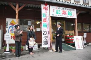 JA京都にのくに(本店・宮代町、仲道俊博組合長)が運営する農産物直売所「彩菜館」(管内4店舗)の累計来店者数が、26日で計200万人を達成した。29日には宮代町の彩菜館綾部店でセレモニーが開かれ、関係者らが大台達成を祝った。