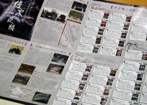 名彫物師・作品マップ