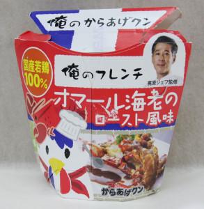 梶原さんが顔写真付きで紹介される「からあげクン」の限定商品
