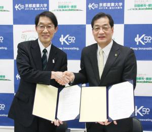 市は20日、京都産業大学(京都市北区、大城光正学長)との間で、包括連携協定を結んだ。