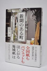 四方さんが全国25地域の地域紙を歩いて取材した内容をまとめた「新聞のある町」