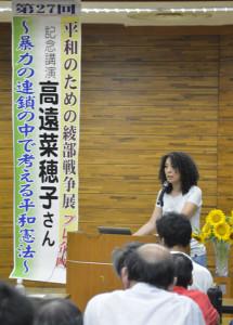 12年前からイラクで人道・医療支援のボランティア活動をしている高遠菜穂子さんの講演会が7日夜、宮代町の市林業センターで開かれ、日本のマスコミでは報道されていないイラクの現状について約170人が聴き入った。
