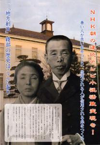 グンゼ創業者・波多野鶴吉とその妻はなの人間愛や夫婦愛をテーマにしたNHK朝の連続テレビ小説を誘致しようという動き=写真はチラシ=が今、綾部を中心に活発になっています。その活動の一環としてあやべ市民新聞社では、鶴吉の妻はなを直接知る人からはなの思い出やエピソード、写真などを読者から募集し、本紙紙面で紹介します。