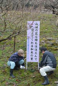 和木町の住民グループ「和木町地域再生プロジュクト」(谷口和紀代表)が制作した「元気標語」看板が13日、町内の10カ所に設置された。3月13日に開催される同町の恒例行事「梅まつり」では、主会場となる松原梅林周辺に設置した看板5カ所を巡る初めてのウオークラリーも企画されている。