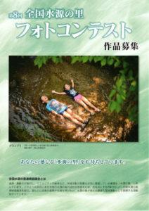 全国水源の里連絡協議会(会長=山崎善也・綾部市長)は、第8回「全国水源の里フォトコンテスト」の作品を募集している。応募は6月1日から8月1日まで