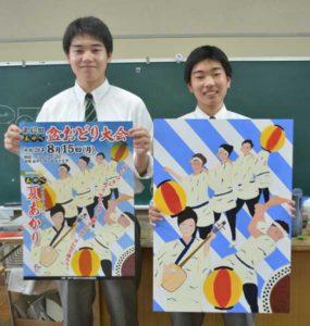 昨年に続き8月15日、青野町のあやべグンゼスクエアを会場に開催される「あやべ盆おどり大会」(同大会実行委員会主催)のポスターとチラシがこのほど、完成した。