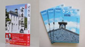 グンゼ創立120周年を記念して2つの本が相次いで出版される。