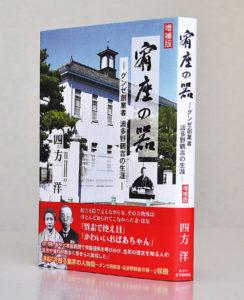 8月10日に創立120周年を迎えたグンゼ(本社・大阪)の創業者・波多野鶴吉の生涯をつづった伝記「宥座の器」増補版(四方洋著、四六判314㌻、税込み1296円)が10月1日、あやべ市民新聞社から発刊される。発刊を前に20日まで先行予約を受け付けているが、完売した初版と同様に好調な予約ぶりを見せている。