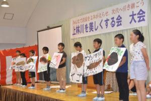 「上林川を美しくする会」(川端勇夫会長)の平成28年度大会が24日、八津合町の市観光センターで開かれた。
