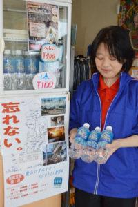 今月11日、東日本大震災の発生から6年になる。青野町であやべ健康プラザを運営する「水夢」(山本雄史社長)では被災企業支援として5年前から、宮城県大崎市で製造されているミネラルウオーター(500㍉リットル入りペットボトル)を仕入れて販売している。販売総数は今年3月分までで5016本になった。