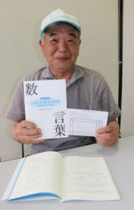 青野町の元高校教員・藤山昌志さん(74)が、書籍「秘伝公開『言葉』と『数』をつなぐ法」(A5判、並製本、76㌻)を自費出版した。藤山さんは25年の歳月をかけて、日本の仮名文字を数字に置き換える方法を研究。さらに西洋の「数秘術」を応用して「姓名」や「言葉」が持つ「数」を計算すると、そこに不思議な偶然が重なることを発見した藤山さんが、長年の研究成果をまとめた集大成の一冊だ。