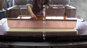黒谷和紙協同組合(林伸次理事長)がこのほど、黒谷和紙の魅力を伝えるプロモーションビデオ(34分間)を制作した