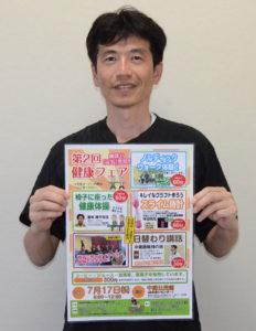 今年3月に催して好評を博した「健康フェア」の第2回が17日に大島町の市ふれあいセンターで開かれる。主催はNPO法人「京都夢作りプロジェクト」(藤岡康治理事長)。