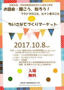 有岡町の民家を拠点に活動する「京都北部・市民放射能測定所たんぽぽ」(中島祐子代表)の開設2周年を記念したイベント=写真はチラシ=が8日、上野町の綾部ひまわり共同保育園を会場に開かれる。入場無料。