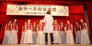 10月14日の「平和と環境の日」を記念した「地球市民の集い」(同集い実行委員会主催)が9日、西町1丁目のI・Tビルで開かれ、世界連邦推進市小・中学生ポスター・作文コンクールの表彰式(被表彰者名は6日付で既報)とともに、「あやべ平和音楽祭~祈りと願いをこめて」が初開催された。