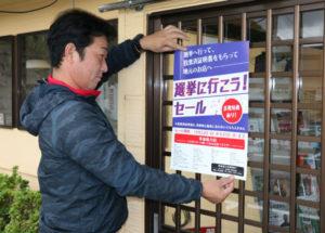 選挙の投票時に受け取れる「投票済証明書」を提示すれば市内の協力店で特典や割引などが受けられる「選挙セール」が、22日投開票の衆院選に合わせて市内で初めて行われる。企画したのは京都5区管内の若者有志ら。「目指せ投票率100%」をスローガンに各市町で有権者に投票を呼びかけるとともに、セールの協力店も募っている。