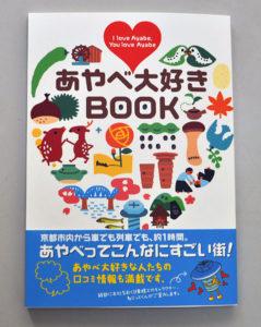綾部の良いところや誇るべきこと、珍しいものなどを広く市民にも呼びかけて集めた様々な「綾部の魅力」を一冊の本にまとめた「あやべ大好きBOOK」=写真=が完成し、12月1日にポプラ社(東京都)から出版される。A5判71㌻、1250円(税別)。
