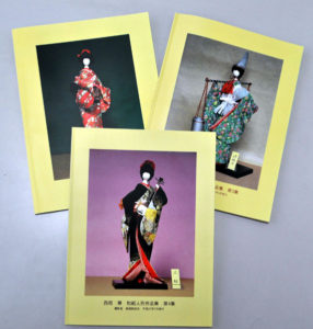 「懐かしい綾部の皆様に私の和紙人形写真集を見て頂きたいのです」とあやべ市民新聞社にこのほど、新潟市の女性から宅配便で3冊の美しい写真集が送られてきた。27年前に綾部を離れた女性の名前は、知人を通じて私も覚えていた。綾部への望郷の念がこもった手紙と写真集を拝見し、何としても多くの読者にご覧頂きたいと紙面を割くことにした。