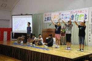 上林川を美しくする会大会