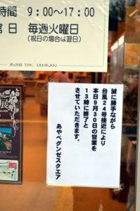 台風24号が近畿直撃