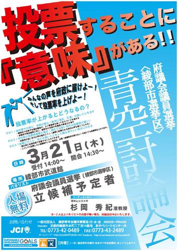 21日に初の〝青空〟公開討論会