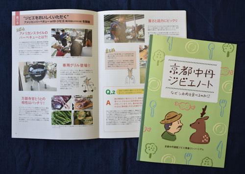 府中丹広域振興局やJA京都にのくに、府農業会議などで組織する「京都中丹認証ジビエ推進コンソーシアム」はこのほど、「京都中丹認証ジビエ」の鹿肉への関心を広めて、多くの人に食べてもらうことを目的とした冊子「京都中丹ジビエノート」(A4判、12㌻)=写真=を1千部製作した。