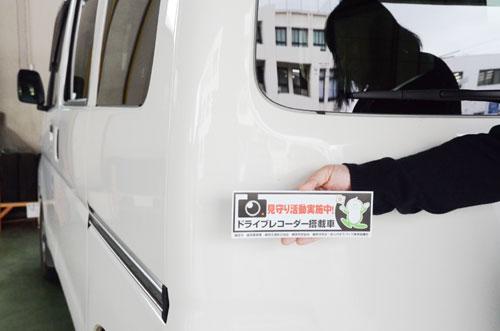 今年8月に茨城県の常磐自動車道で起きた「あおり運転殴打事件」など、全国的に「あおり運転」の危険性が大きく報道されたことで自家用車にドライブレコーダー(ドラレコ)を装着する人が市内でも増加しているが、今月11日からドラレコを活用した安全・安心のまちづくり事業「あやべ見守りCAR」がスタートすることになった。推進主体の5団体では現在、多くの市民に参加を呼びかけている。