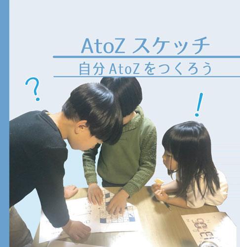 「半農半X」と名付けたライフスタイルの提唱者である塩見直紀さん(54)=鍛治屋町=がこのほど、「AtoZスケッチ 自分AtoZをつくろう」と題した小冊子を完成させた。