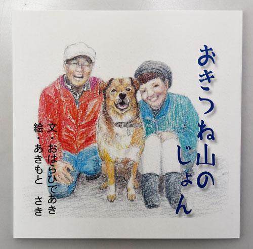 睦合町で「カフェじょんのび」を経営する小原英明さん(69)がこのほど、昨年7月に11歳4カ月で亡くなった愛犬・じょんを題材にした童話「おきつね山のじょん」を出版した。愛犬の生い立ちをまとめた内容になっており、ストーリーを通じて人間の身勝手で捨てられる犬や猫など動物の命の大切さを伝えている。