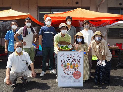 多田町の市農業振興センター駐車場で1日、「吉美のほっと朝市」(吉美地区まちづくり協議会いきいき交流プロジェクト推進員主催)と題し、地域の新鮮野菜や手づくり品などを扱った朝市が初めて開催された。
