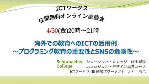 情報通信技術(ICT)の利用・活用を促進し、豊かで持続可能な社会システムを構築することを基本理念に活動するNPO法人「ICTワークス(旧称は綾部ITワークス)」(長岡治明代表、10人)は今月から月1回、「公開無料オンライン座談会~情報通信技術の話を聴いて、質問してみよう」をスタートする。同団体では、ICTについて興味を持つ人に広く参加を呼びかけている。