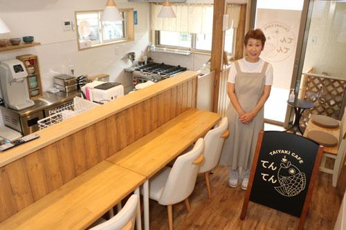 天神町の通り沿いに16日、たい焼き店がオープンする。店主は、この春に会社を定年退職した佐藤典子さん(65)で、店の名前は「TAIYAKI CAFE てんてん」。「てんてん」は「天神町」と「典子」からイメージした。当面はテイクアウトのみでのスタート。「退職後は自宅で喫茶店を」との夢はコロナ禍で少し〝路線変更〟となったが、「コロナが明ければ、ゆっくりおしゃべりできる憩いのカフェに」と意欲を語る。